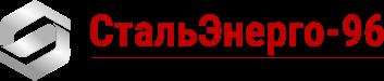 СтальЭнерго-96 — Купить металлопрокат СтальЭнерго-96 , купить трубы, проволока цена, канат, швеллер, пруток